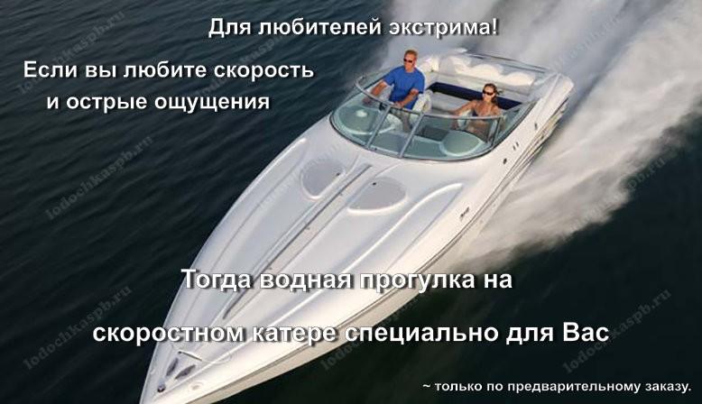 Экстремальные водные прогулки на катере
