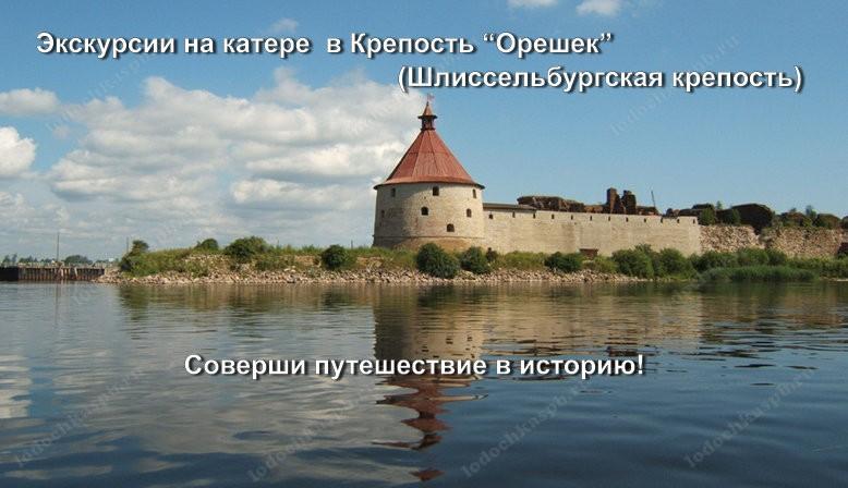 Водные экскурсии в крепость Орешек